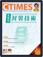 Ctimes 零組件雜誌 (Digital) Subscription July 5th, 2019 Issue