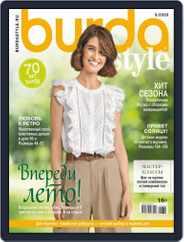 Бурда (Digital) Subscription June 1st, 2020 Issue