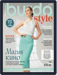 Бурда (Digital) Subscription April 1st, 2020 Issue