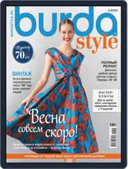 Бурда (Digital) Subscription February 1st, 2020 Issue