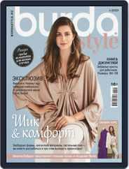 Бурда (Digital) Subscription January 1st, 2020 Issue