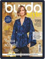 Бурда (Digital) Subscription December 1st, 2019 Issue
