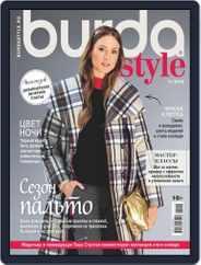 Бурда (Digital) Subscription November 1st, 2019 Issue