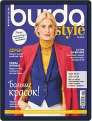 Бурда (Digital) Subscription October 1st, 2019 Issue
