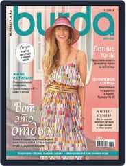 Бурда (Digital) Subscription July 1st, 2019 Issue