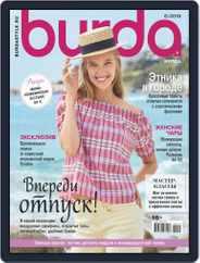 Бурда (Digital) Subscription June 1st, 2019 Issue