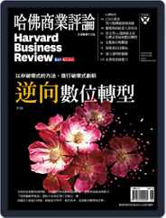 Harvard Business Review Complex Chinese Edition 哈佛商業評論 (Digital) Subscription June 1st, 2020 Issue