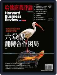 Harvard Business Review Complex Chinese Edition 哈佛商業評論 (Digital) Subscription December 1st, 2019 Issue