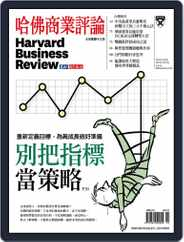Harvard Business Review Complex Chinese Edition 哈佛商業評論 (Digital) Subscription October 1st, 2019 Issue