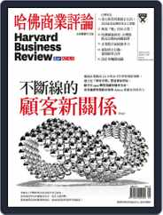 Harvard Business Review Complex Chinese Edition 哈佛商業評論 (Digital) Subscription May 1st, 2019 Issue