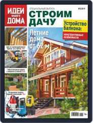 Идеи Вашего Дома Специальный выпуск (Digital) Subscription April 1st, 2019 Issue