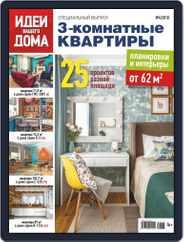 Идеи Вашего Дома Специальный выпуск (Digital) Subscription August 1st, 2018 Issue