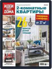 Идеи Вашего Дома Специальный выпуск (Digital) Subscription June 1st, 2018 Issue