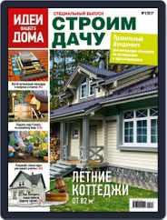 Идеи Вашего Дома Специальный выпуск (Digital) Subscription April 1st, 2017 Issue
