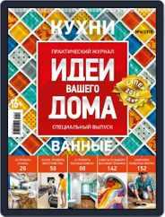 Идеи Вашего Дома Специальный выпуск (Digital) Subscription October 1st, 2016 Issue