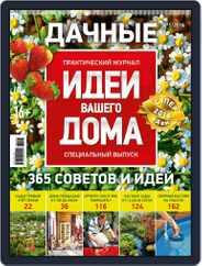 Идеи Вашего Дома Специальный выпуск (Digital) Subscription March 1st, 2016 Issue