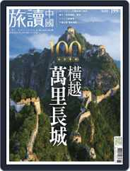 Or China 旅讀中國 (Digital) Subscription May 29th, 2020 Issue