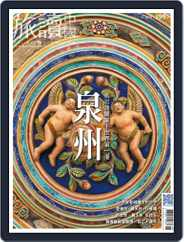 Or China 旅讀中國 (Digital) Subscription March 31st, 2020 Issue