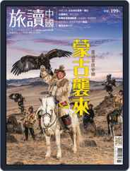 Or China 旅讀中國 (Digital) Subscription January 31st, 2020 Issue