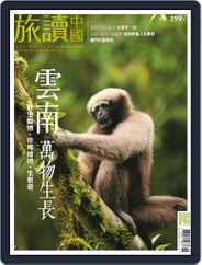 Or China 旅讀中國 (Digital) Subscription September 30th, 2019 Issue