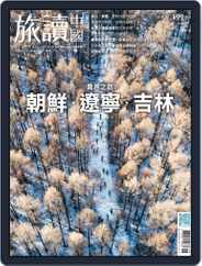 Or China 旅讀中國 (Digital) Subscription August 30th, 2019 Issue