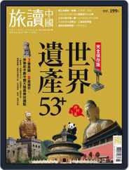 Or China 旅讀中國 (Digital) Subscription April 30th, 2019 Issue