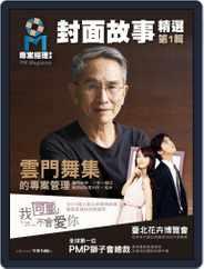 Pm Magazine Series 專案經理叢書 (Digital) Subscription February 20th, 2014 Issue