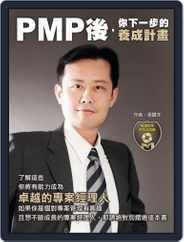 Pm Magazine Series 專案經理叢書 (Digital) Subscription January 8th, 2014 Issue