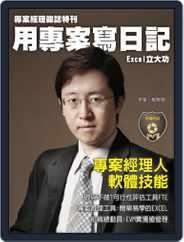Pm Magazine Series 專案經理叢書 (Digital) Subscription July 30th, 2013 Issue