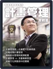 Pm Magazine Series 專案經理叢書 (Digital) Subscription May 1st, 2013 Issue