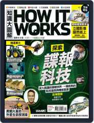 HOW IT WORKS 知識大圖解國際中文版 (Digital) Subscription March 31st, 2020 Issue