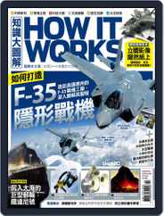HOW IT WORKS 知識大圖解國際中文版 (Digital) Subscription February 27th, 2020 Issue