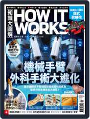 HOW IT WORKS 知識大圖解國際中文版 (Digital) Subscription August 30th, 2019 Issue
