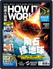 HOW IT WORKS 知識大圖解國際中文版 (Digital) Subscription August 1st, 2019 Issue