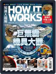 HOW IT WORKS 知識大圖解國際中文版 (Digital) Subscription July 1st, 2019 Issue