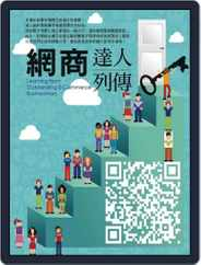 Trade Insight  經貿透視叢書 (Digital) Subscription July 2nd, 2015 Issue