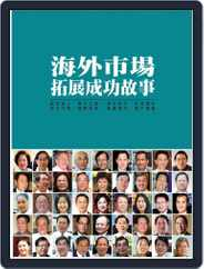 Trade Insight  經貿透視叢書 (Digital) Subscription July 8th, 2012 Issue