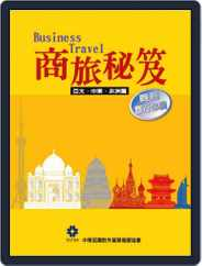 Trade Insight  經貿透視叢書 (Digital) Subscription October 2nd, 2011 Issue