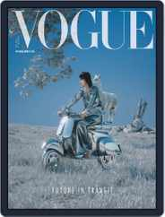 Vogue Taiwan (Digital) Subscription May 5th, 2020 Issue
