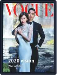 Vogue Taiwan (Digital) Subscription December 6th, 2019 Issue