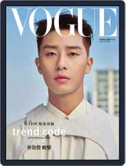 Vogue Taiwan (Digital) Subscription April 8th, 2019 Issue