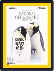 National Geographic Magazine Taiwan 國家地理雜誌中文版 (Digital) Subscription June 3rd, 2020 Issue