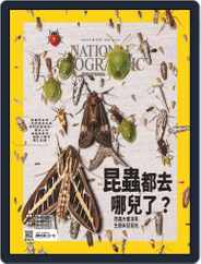 National Geographic Magazine Taiwan 國家地理雜誌中文版 (Digital) Subscription May 6th, 2020 Issue