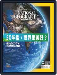 National Geographic Magazine Taiwan 國家地理雜誌中文版 (Digital) Subscription April 8th, 2020 Issue