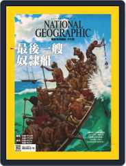 National Geographic Magazine Taiwan 國家地理雜誌中文版 (Digital) Subscription January 31st, 2020 Issue