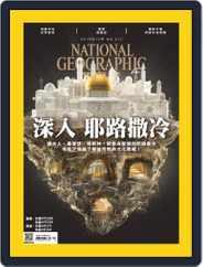 National Geographic Magazine Taiwan 國家地理雜誌中文版 (Digital) Subscription December 4th, 2019 Issue