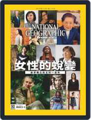 National Geographic Magazine Taiwan 國家地理雜誌中文版 (Digital) Subscription November 5th, 2019 Issue