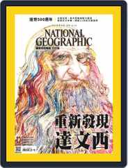 National Geographic Magazine Taiwan 國家地理雜誌中文版 (Digital) Subscription May 6th, 2019 Issue