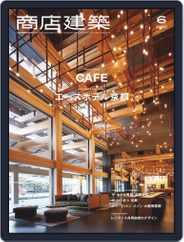 商店建築 shotenkenchiku (Digital) Subscription May 28th, 2020 Issue