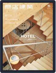 商店建築 shotenkenchiku (Digital) Subscription April 28th, 2020 Issue